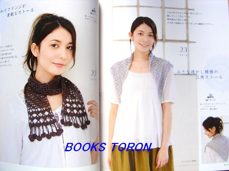 Spring Summer Knit Style/Japanese Clothes Crochet Knitting Pattern